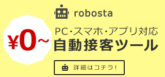 PC・スマホ・アプリ対応 自動接客ツール robosta