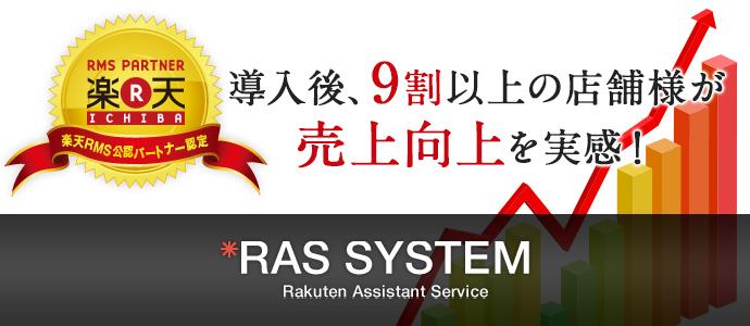 導入後、9割以上の店舗様が売上向上を実感!RASシステム