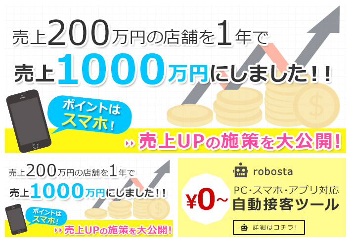 売上200万円の店舗を1年で売上1000万円にしました!