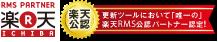 更新ツールにおいて「唯一の」楽天RMS公認パートナー認定!
