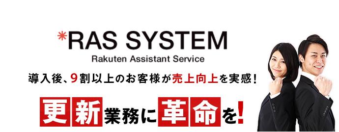 更新ツールにおいて唯一の楽天RMS公認パートナー認定! RAS SYSTEM Rakuten Assistant Service 導入後、9割以上のお客様が売上向上を実感! 更新業務に革命を!
